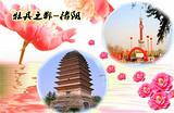 南寧到鄭州、洛陽、少林寺、龍門石窟、開封純玩雙臥六日游