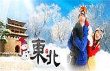 南宁到哈尔滨、亚布力、二浪河、中国雪乡5日游