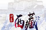 南宁到西藏精华品质四飞十日游
