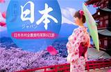 南宁到日本本州跨年半自由行6天游