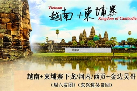 越南+柬埔寨下龍、河內、西貢+金邊吳哥雙飛7日游