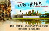 越南+柬埔寨下龙、河内、西贡+金边吴哥双飞7日游