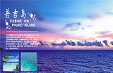 南宁到普吉岛心动·海豚湾-【普吉岛】【神木岛】双体帆船7日游