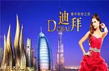 南宁到迪拜阿联酋五国豪华7天游(沙漠神话)