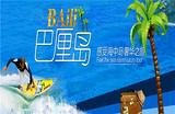 南寧到巴厘島初遇經典巴厘島6天5晚游