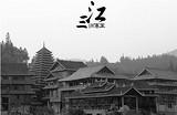 南寧到柳州三江大侗寨、通道皇都文化村、仙湖玻璃棧道純玩2日游