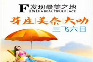 南宁、美奈、大叻、芽庄、胡志明(三飞)六日游 0自费.0购物