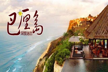 南宁到巴厘岛5天4晚游 (经典巴厘)