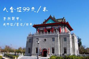 【自由行】台湾金门入金证|厦门签证代办服务|厦门办理签证