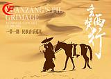 重走玄奘之路 ——敦煌沙漠徒步探险之旅