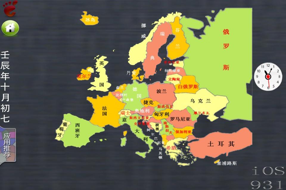 欧洲小常识-26个申根国家及签证须知