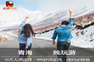 青海环线 兰州-塔尔寺-门源-祁连-茶卡盐湖-青海湖6日游