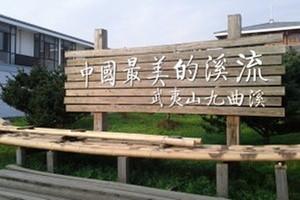 魅力武夷山高铁三日游