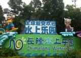 ?#22659;?#28216;长隆/长隆野生动物园+欢乐世界+海洋王国双动4日游
