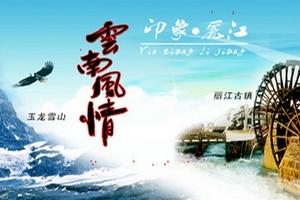 【6月皇冠假日】 昆明大理丽江双飞单动六日游