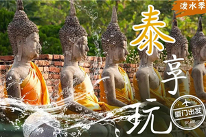 【5-6月泰享玩】泰国经典曼芭六日游