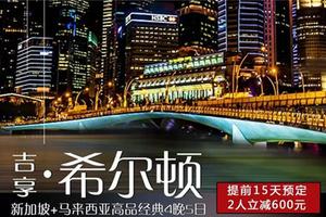 【10月吉享·希尔顿】新加坡+马来西亚五日游