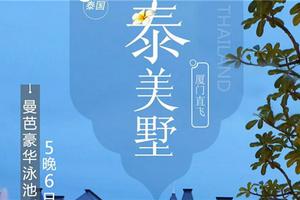 【11月泰美墅】曼谷芭提雅豪华泳池别墅六日游
