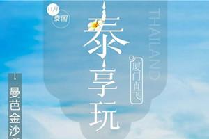 【11月泰享玩】泰国经典曼谷芭提雅六日游