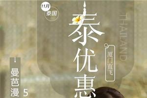 【11月泰优惠】泰国曼芭+安帕瓦水上市场六日游