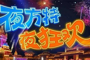 【夜方特夜狂欢】厦门方特梦幻王国+夜场烟花秀一日