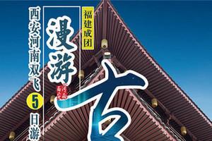 【漫游古都】福建成团西安/河南/不走华山双飞五日游