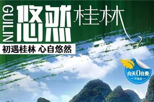 【悠然桂林】桂林双飞纯玩四日游