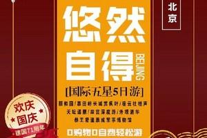 【悠然自得】国际五星北京精品16人双飞5日游
