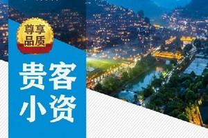 【贵客小资】黄果树/西江苗寨/荔波小七孔/青岩古镇双飞五日游