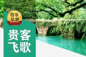 【贵客飞歌】黄果树/西江千户苗寨/荔波/朗德上寨双飞五日游