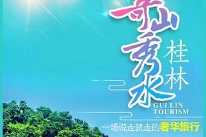 【奇山秀水】桂林双飞四日游