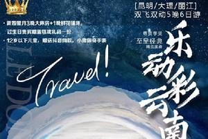 【乐动彩云南】昆明/大理/丽江双飞双动六日游