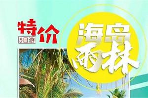 【海岛雨林】晋江出发海南双飞五日游