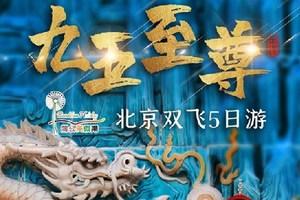 【九五至尊】北京四钻双飞五日游