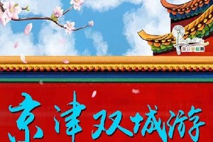 【京津双城游】双飞五日游