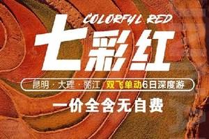 【七彩红】昆明大理丽江双飞单动纯玩深度六日游
