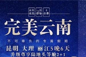 【完美云南】昆明大理丽江双飞特惠六日游