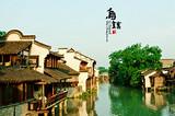 杭州西湖、苏州园林、魔都上海+夜宿乌镇内双飞4日游
