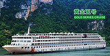 黄金五号游轮-宜昌-重庆(上水)-长江三峡单程5日游