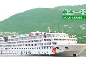 黄金一号游轮_宜昌-重庆(上水)长江三峡单程5日游