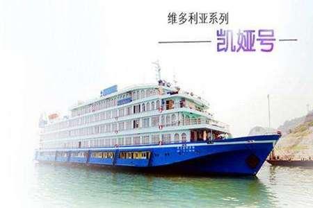 美维凯娅号游轮  重庆至宜昌  (下水)