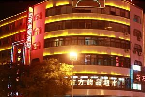 云来酒店(银川东门店)