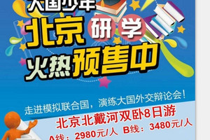 狂欢赶海研学--北京北戴河研学旅行八日