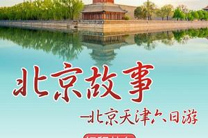 北京故事--北京+天津双卧6日游