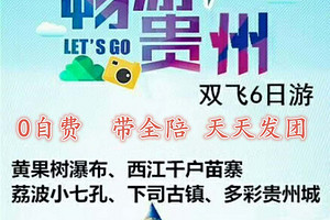 畅游贵州--黄果树瀑布+西江千户苗寨+荔波小七孔双飞6日游