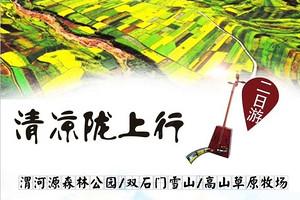 清凉陇上行 ——渭河源森林公园、双石门雪山汽车两日游