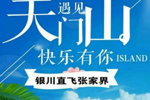 【遇见天门山】张家界森林公园/天子山/袁家界/天门山/玻璃栈