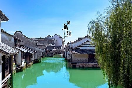 乌镇西栅 情迷西塘 杭州西湖 重温G20总统线路动车三日游