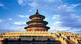 北京跟团游|故宫、天坛双飞五星全景五日游