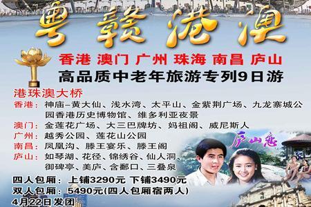 北京到港珠澳大桥旅游专列 广州、南昌、滕王阁、庐山专列9日游
